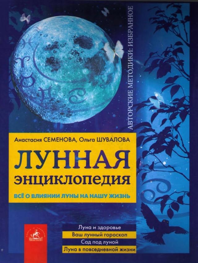 Лунная энциклопедия: все о влиянии Луны на нашу жизнь  Jr7fdj10