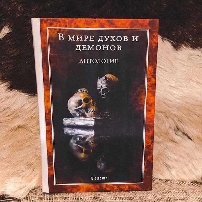 В мире духов и демонов. Антология Пер. с англ. Анны Блейз. Photo-10