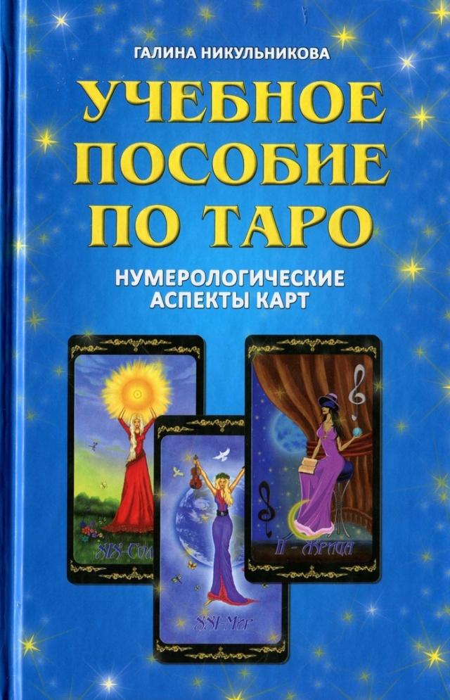 Учебное пособие по Таро автор Никульникова Г. И.  Rjcozo10