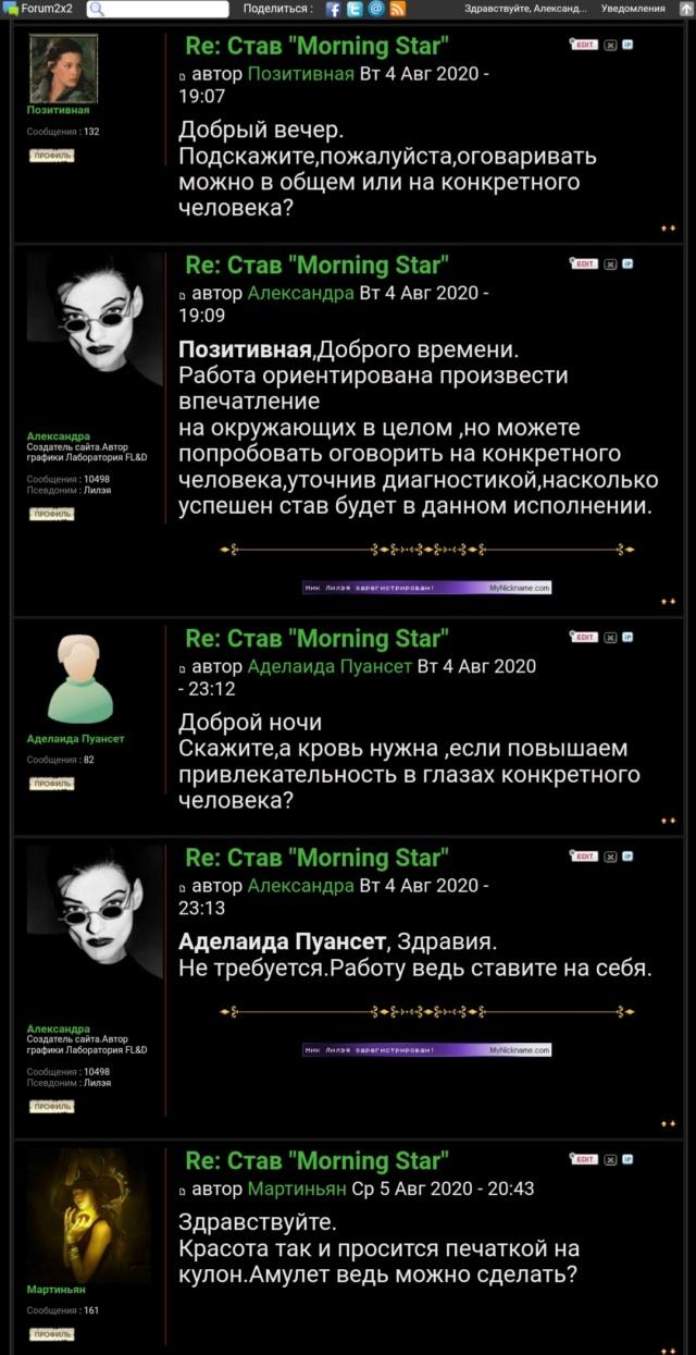 "Став ""Morning Star"" Scree101"