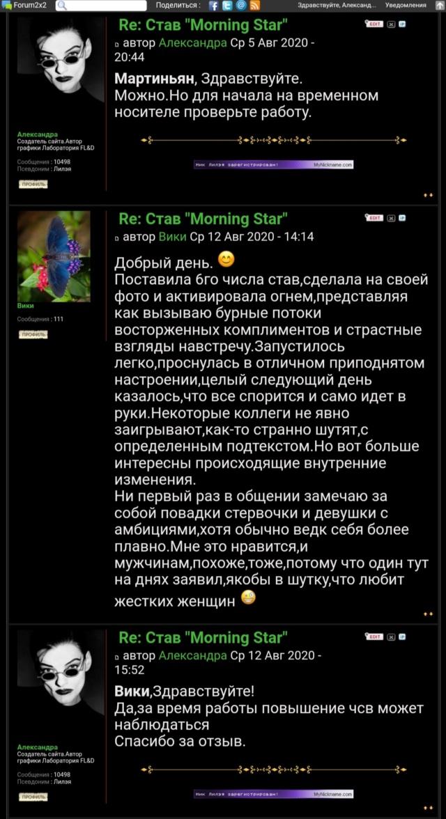 "Став ""Morning Star"" Scree102"