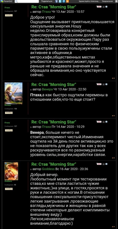 "Став ""Morning Star"" Scree103"