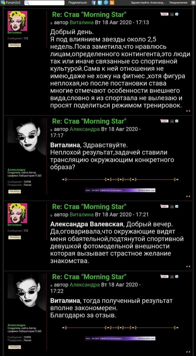 "Став ""Morning Star"" Scree104"