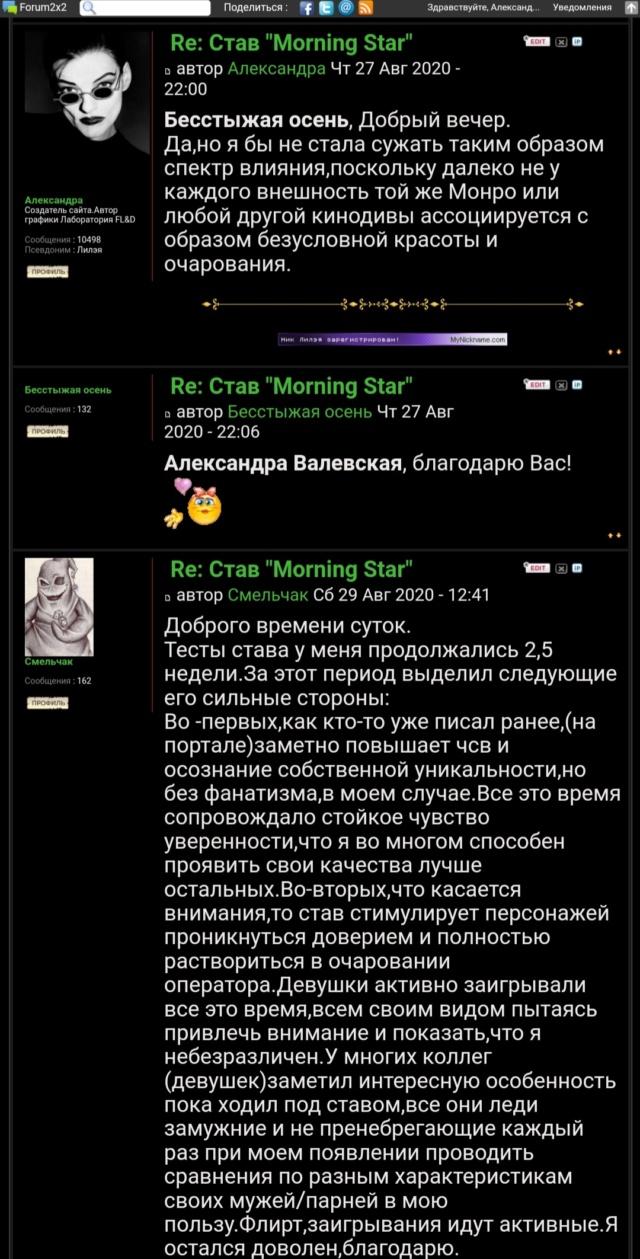 "Став ""Morning Star"" Scree106"