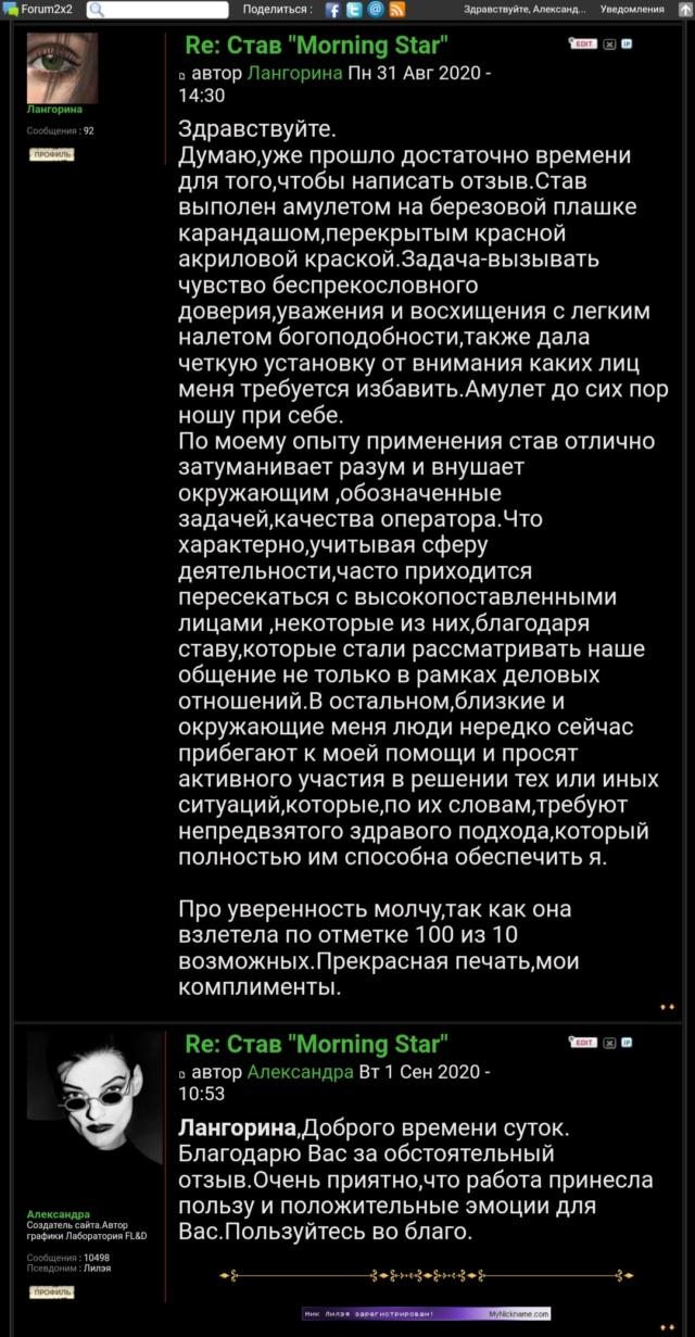 "Став ""Morning Star"" Scree107"
