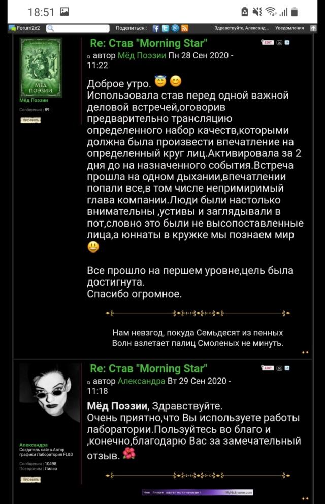 "Став ""Morning Star"" Scree108"
