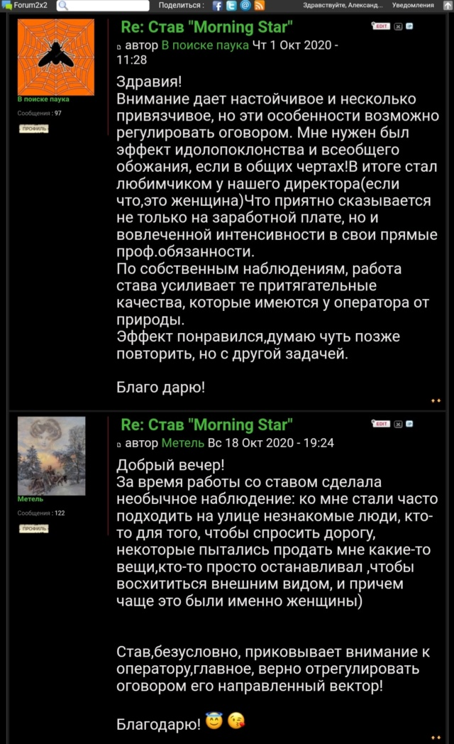 "Став ""Morning Star"" Scree109"
