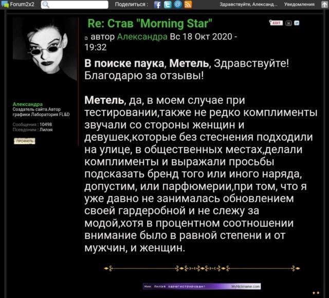 "Став ""Morning Star"" Scree110"