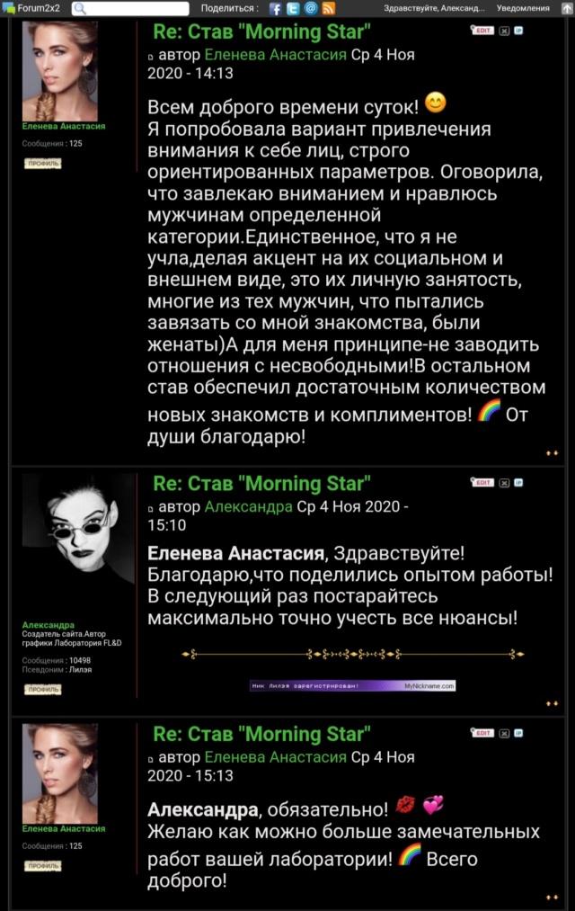 "Став ""Morning Star"" Scree111"