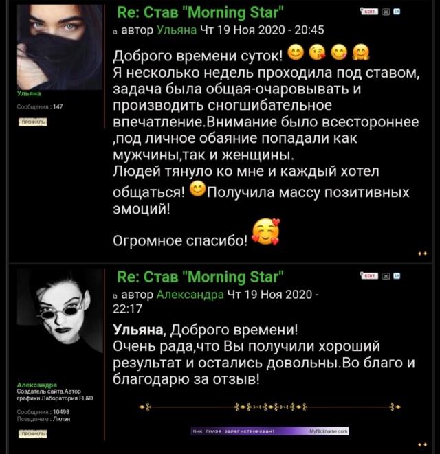 "Став ""Morning Star"" Scree112"