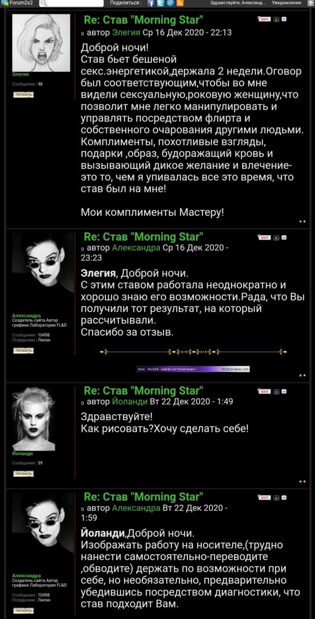 "Став ""Morning Star"" Scree113"