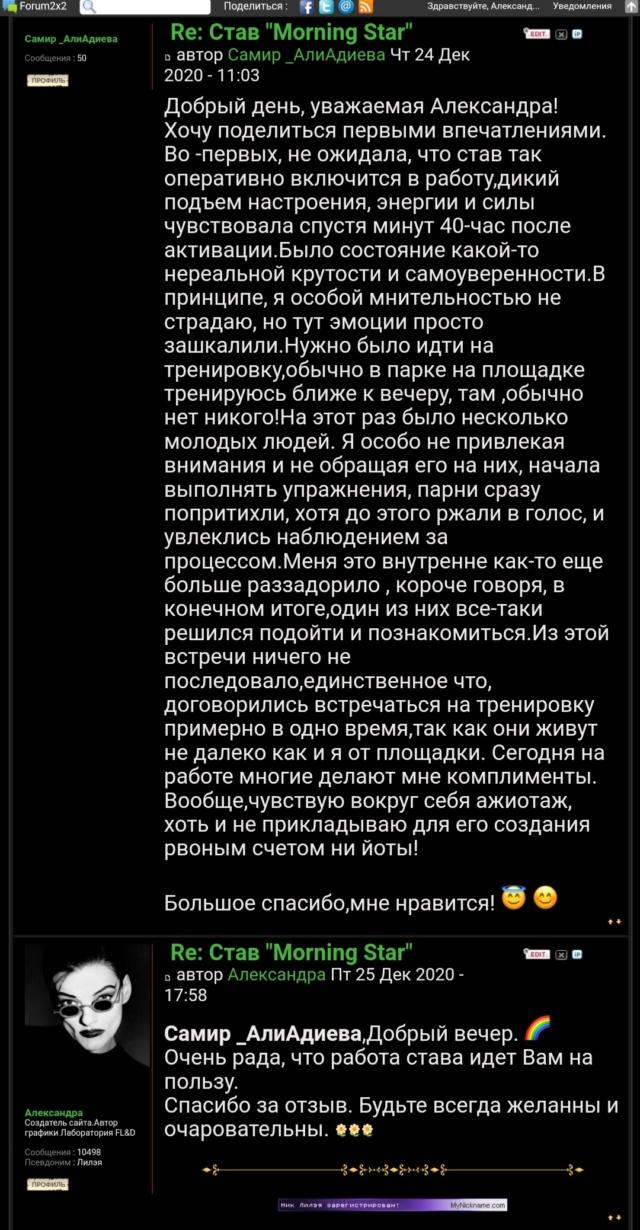"Став ""Morning Star"" Scree114"