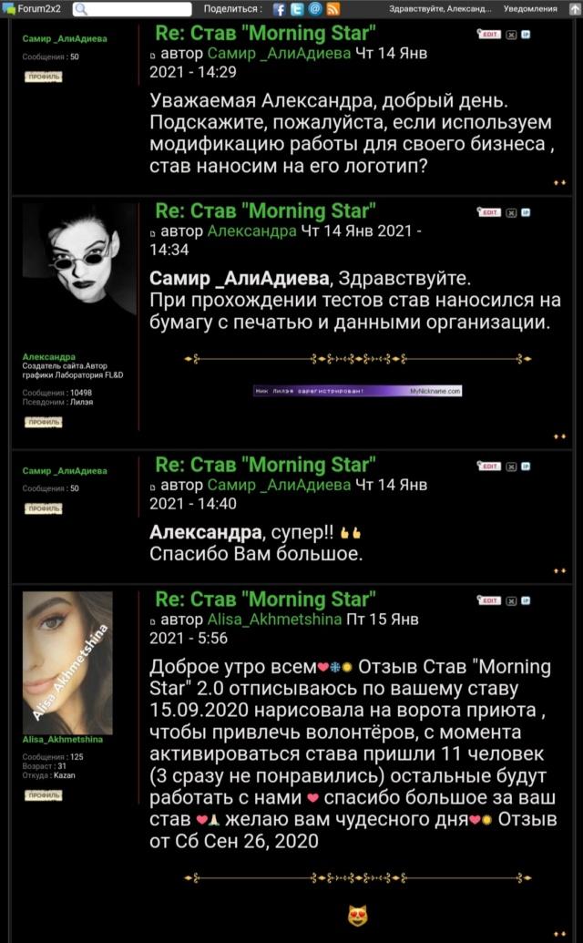 "Став ""Morning Star"" Scree115"