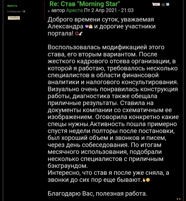 "Став ""Morning Star"" Scree116"