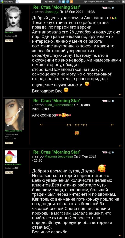 "Став ""Morning Star"" Scree117"