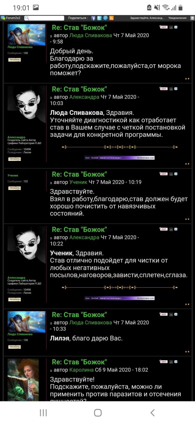 "Став ""Божок"" Scree118"