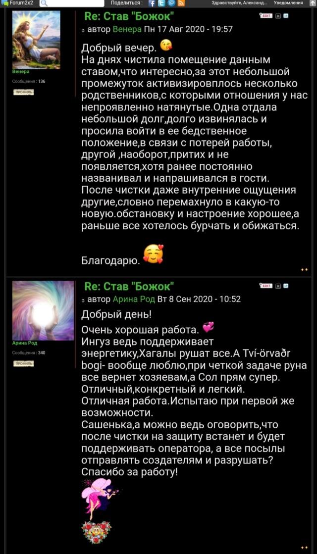 "Став ""Божок"" Scree121"