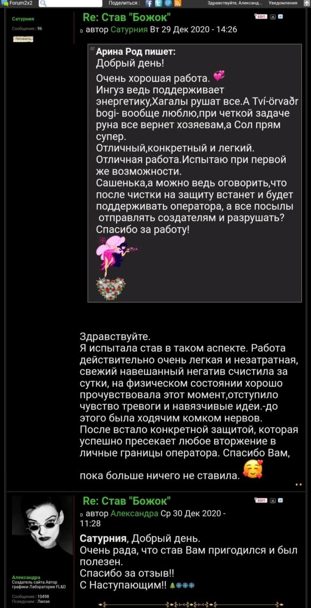 "Став ""Божок"" Scree125"