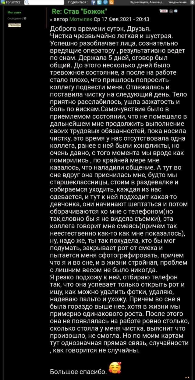 "Став ""Божок"" Scree126"