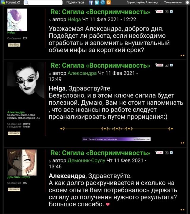 Сигила «Восприимчивость» Scree136