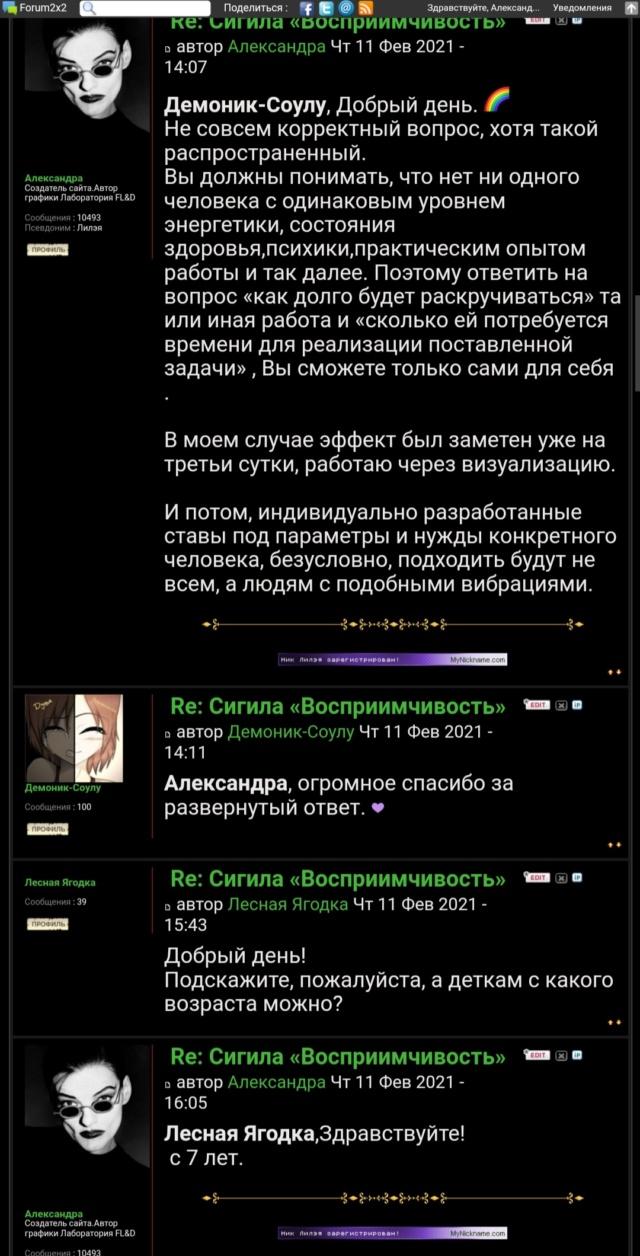 Сигила «Восприимчивость» Scree137