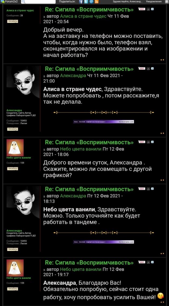 Сигила «Восприимчивость» Scree138