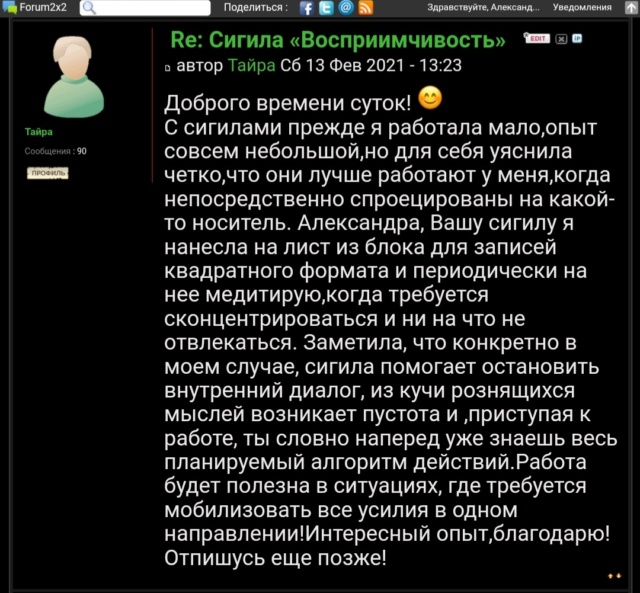Сигила «Восприимчивость» Scree139