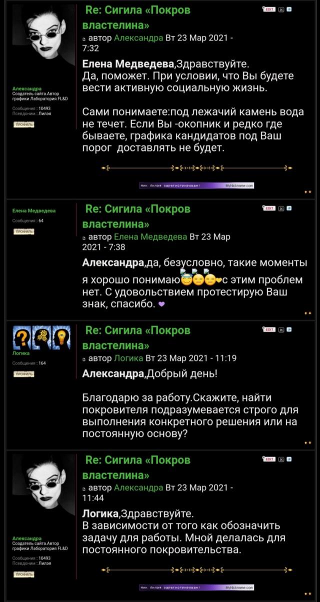 Сигила «Покров властелина» Scree148