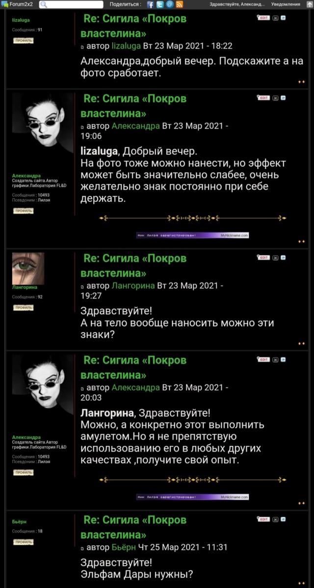 Сигила «Покров властелина» Scree150