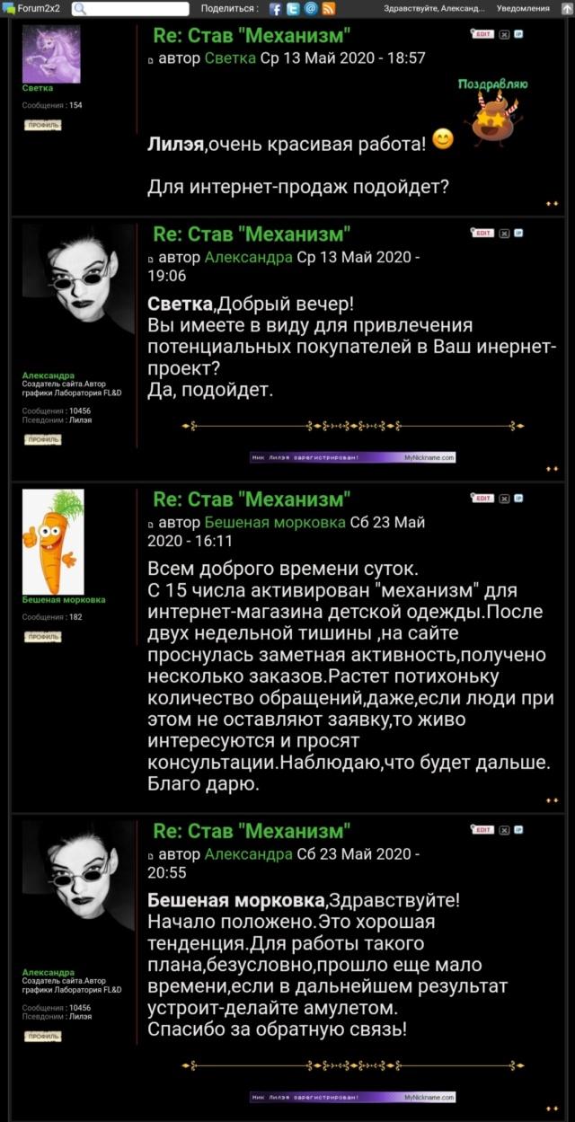 "Став ""Механизм"" Scree167"
