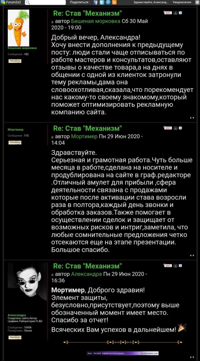 "Став ""Механизм"" Scree168"