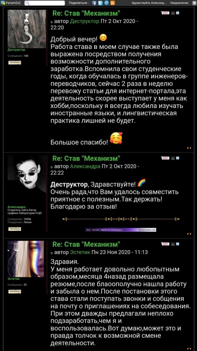 "Став ""Механизм"" Scree169"