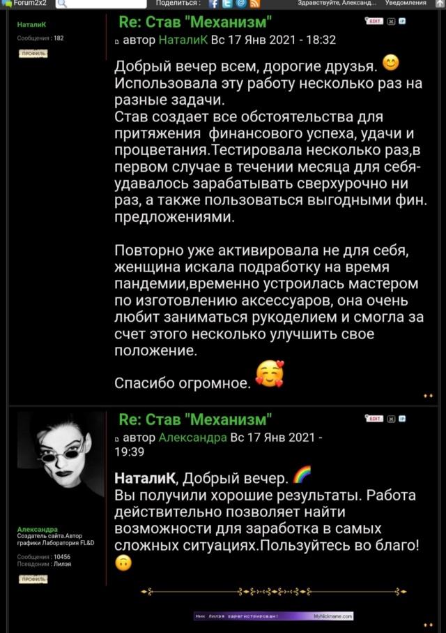 "Став ""Механизм"" Scree170"