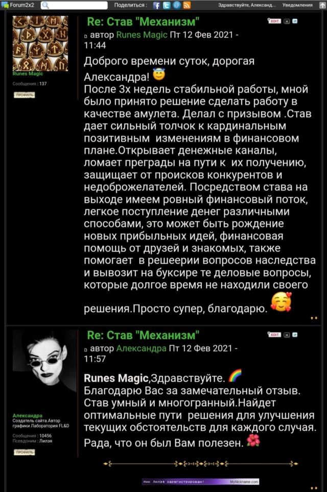 "Став ""Механизм"" Scree171"