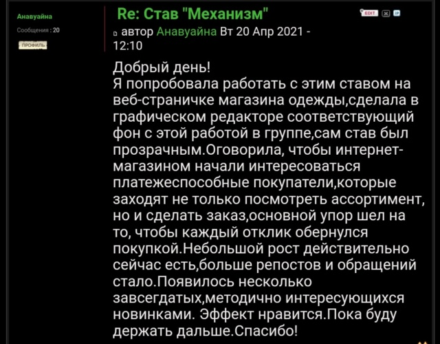 "Став ""Механизм"" Scree172"