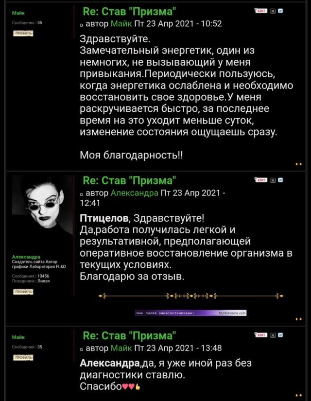 """Став """"Призма"""" Scree181"""