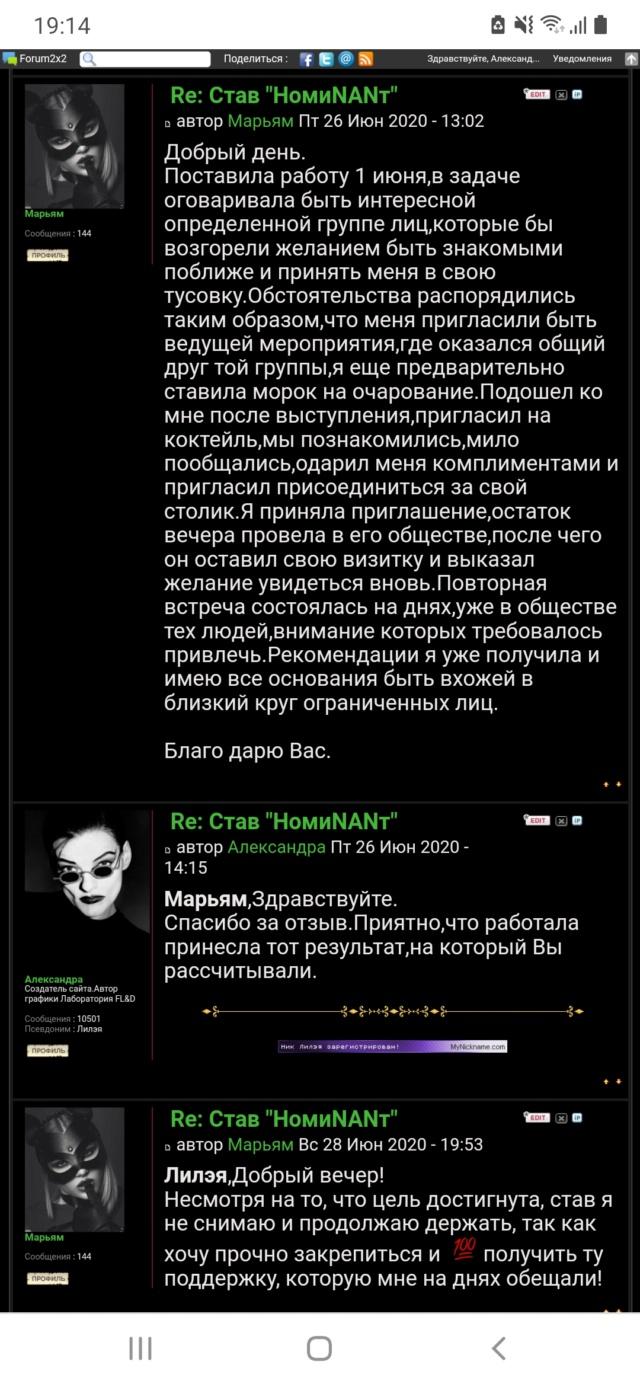 "Став ""НомиNANт"" Screen16"