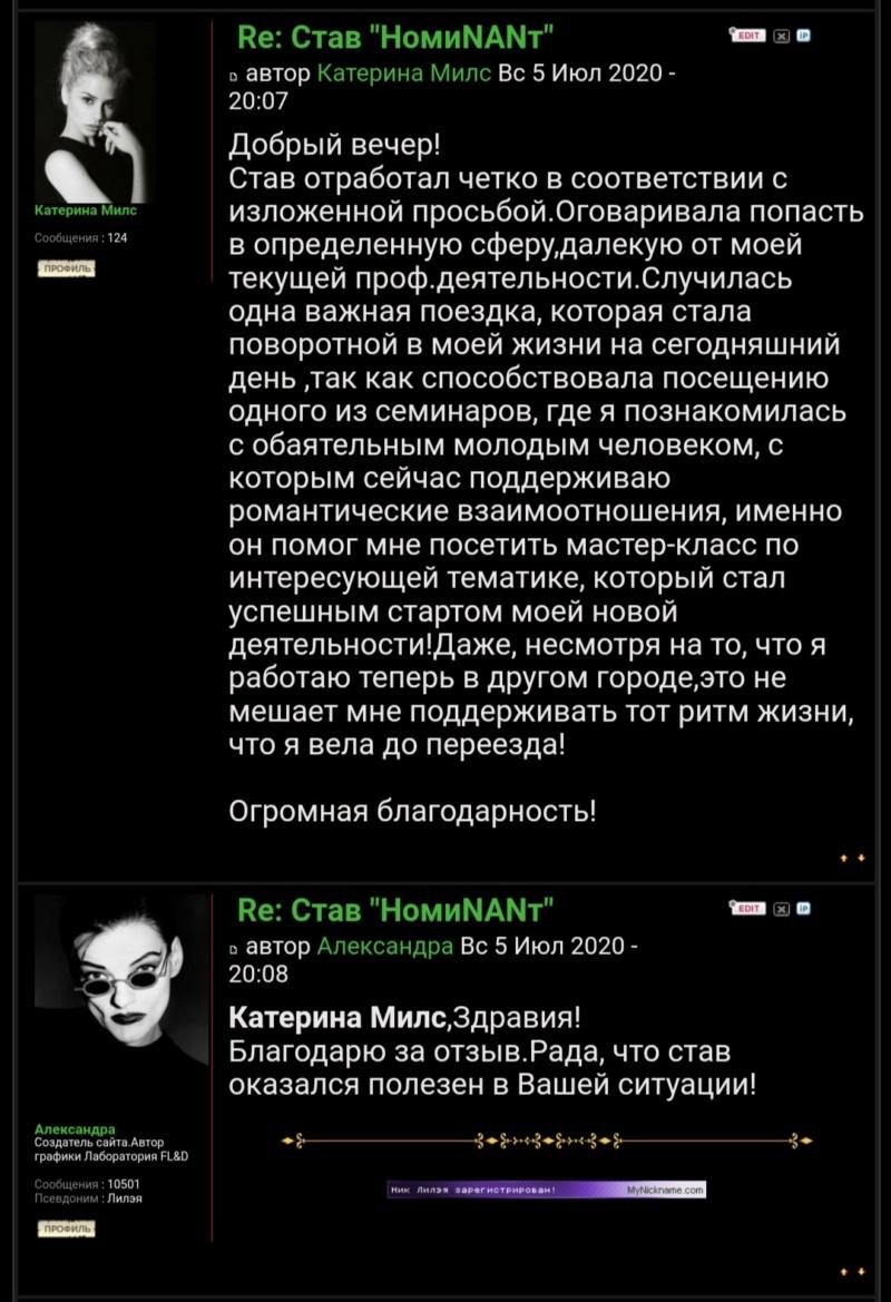"Став ""НомиNANт"" Screen17"