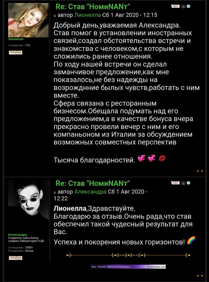 "Став ""НомиNANт"" Screen18"