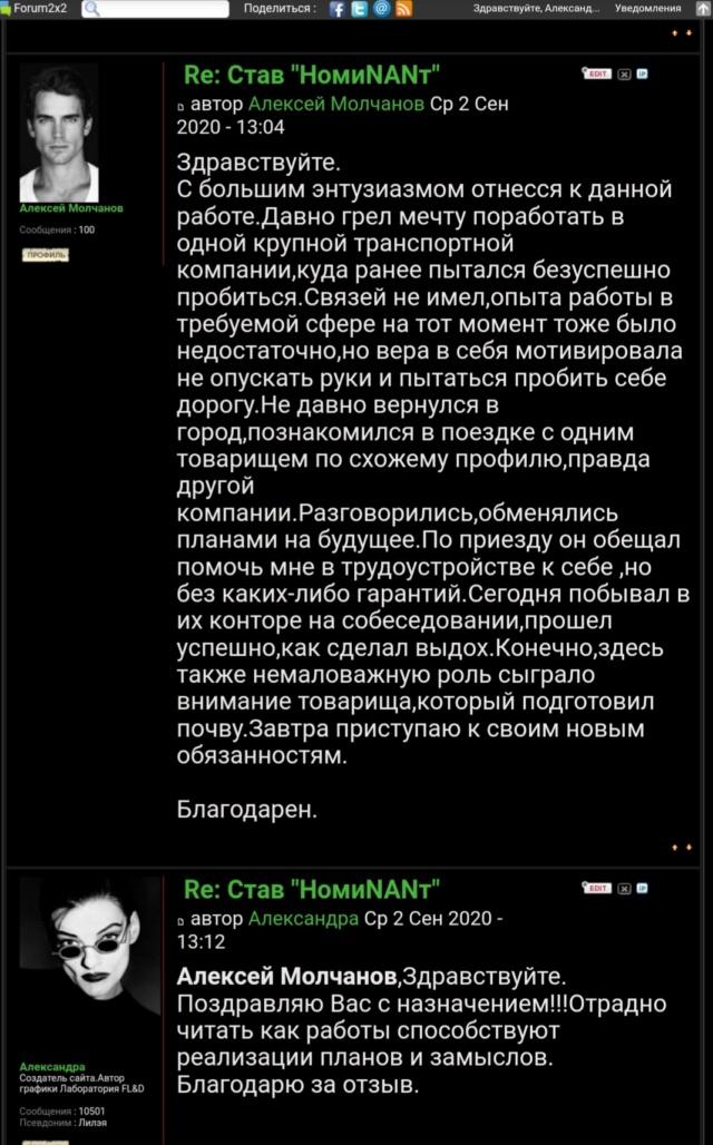 "Став ""НомиNANт"" Screen19"