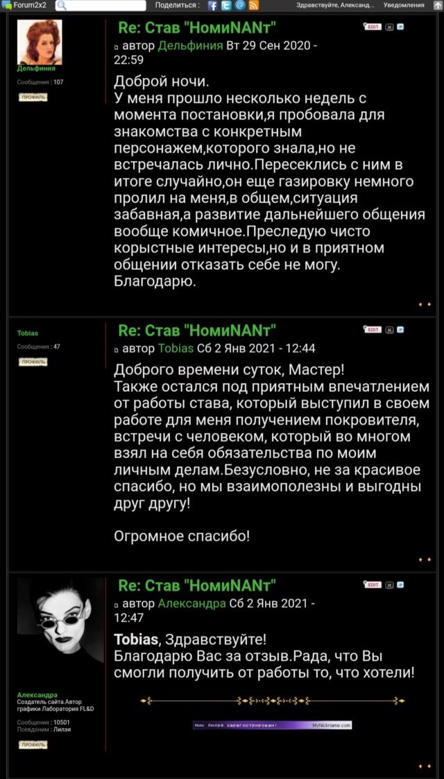 "Став ""НомиNANт"" Screen20"