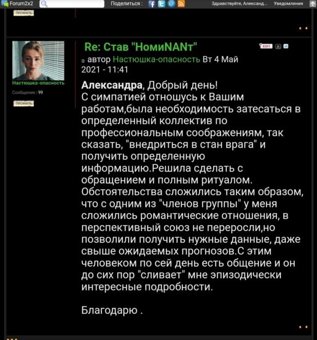 "Став ""НомиNANт"" Screen21"