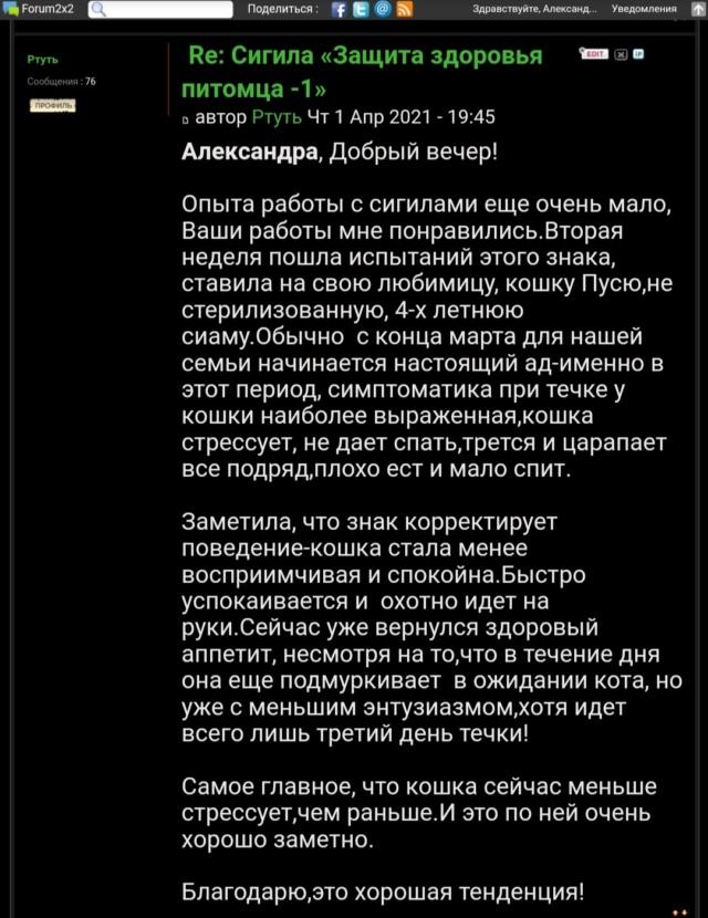 Сигила «Защита здоровья питомца -1» Screen24