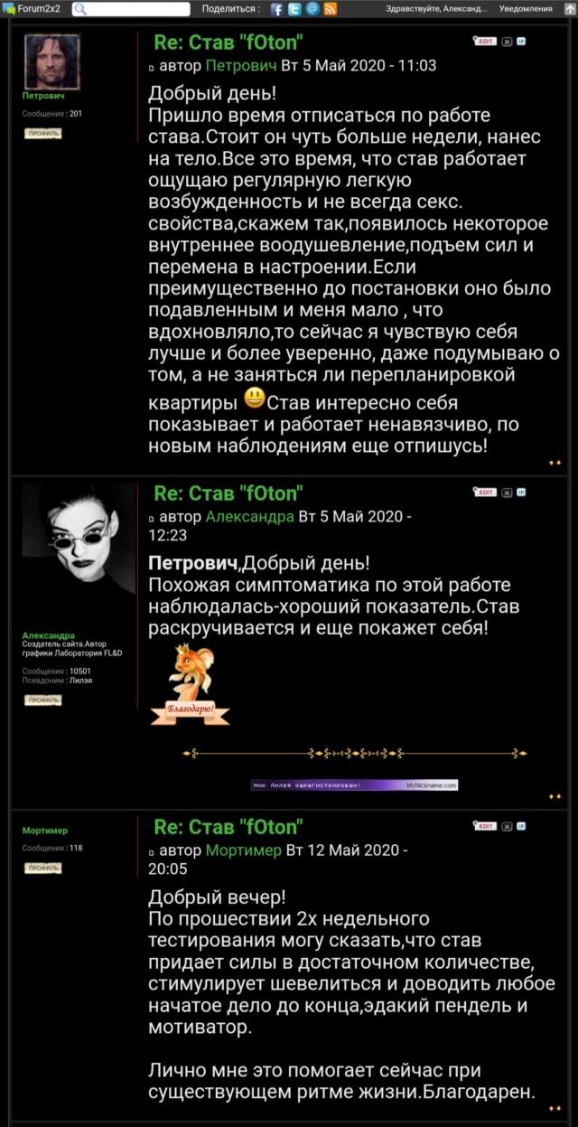 "Став ""fOton"" Screen27"