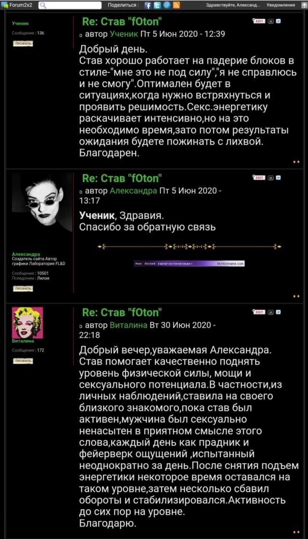 "Став ""fOton"" Screen28"