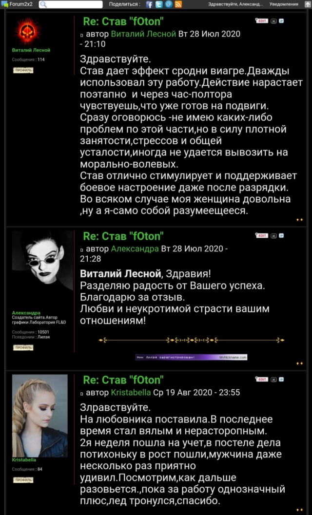 "Став ""fOton"" Screen29"