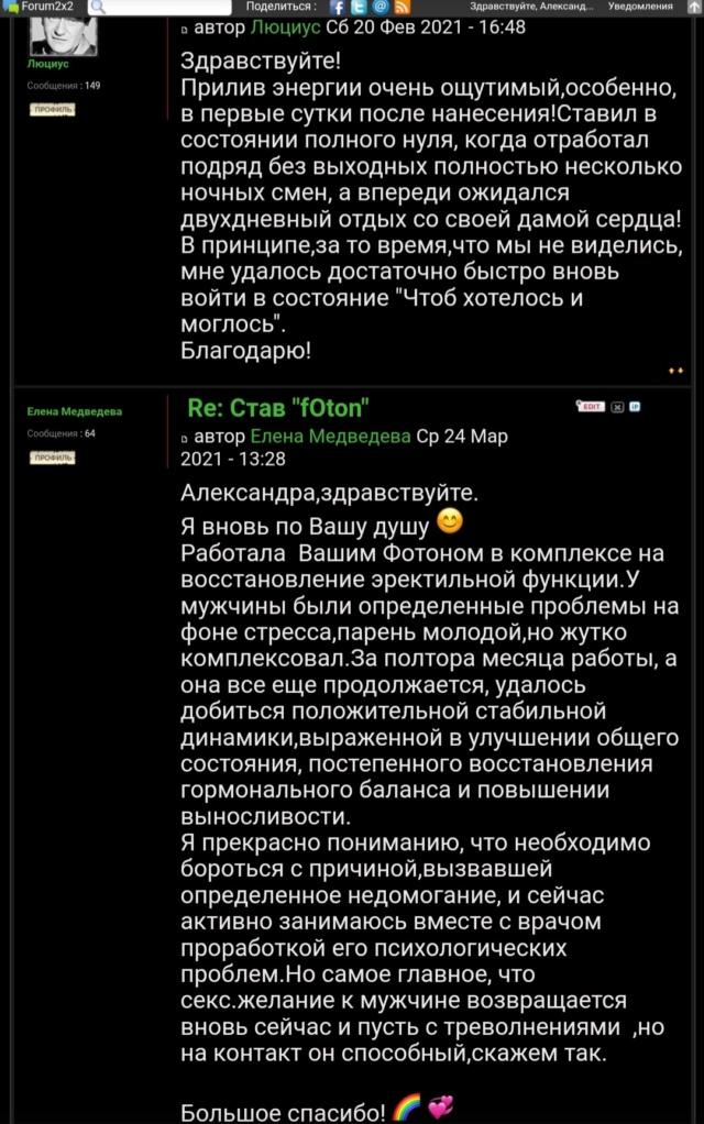 "Став ""fOton"" Screen31"