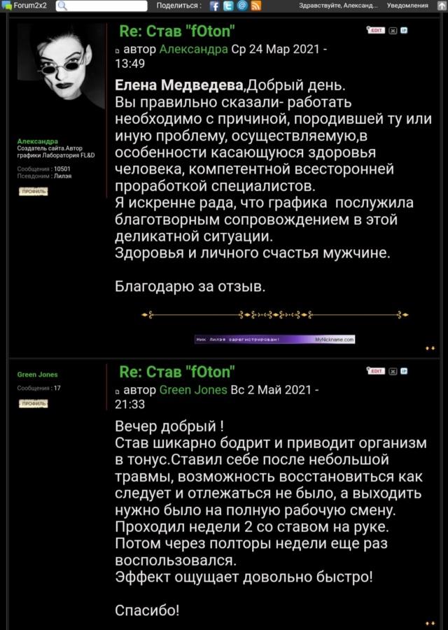 "Став ""fOton"" Screen32"