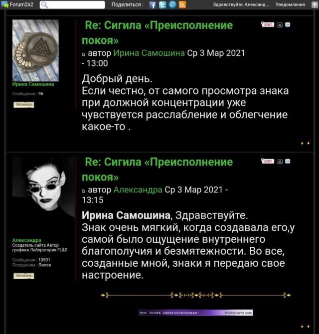 Сигила «Преисполнение покоя» Screen34