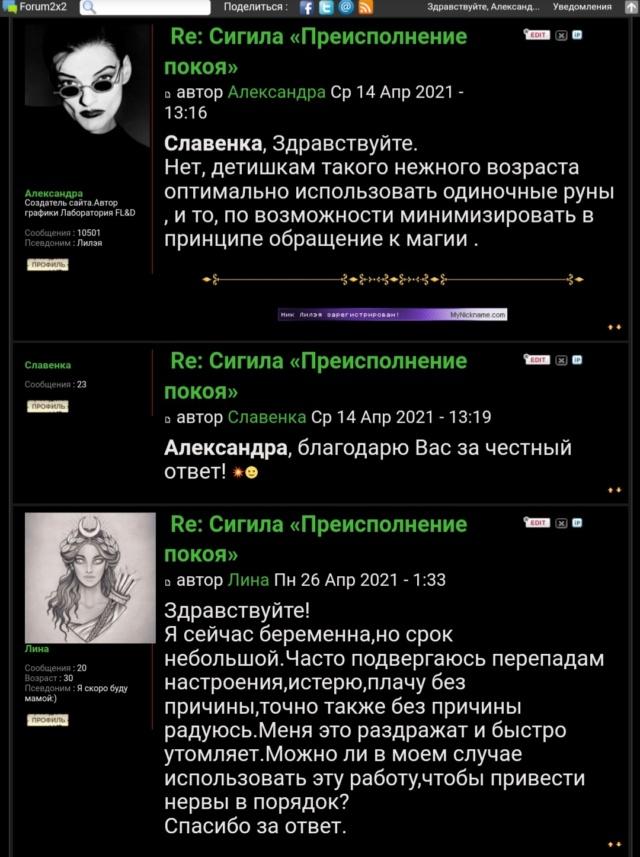 Сигила «Преисполнение покоя» Screen39